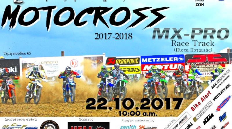 2ος Παγκύπριος Αγώνας Motocross – Ποταμιά